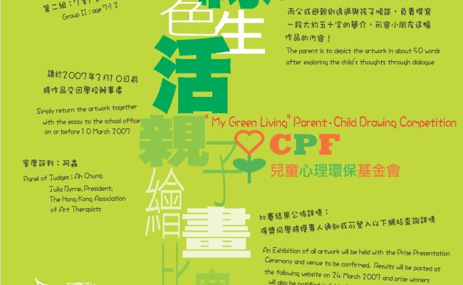 1. CPF 'My Green Living' Parent-child Drawing Competition Poster