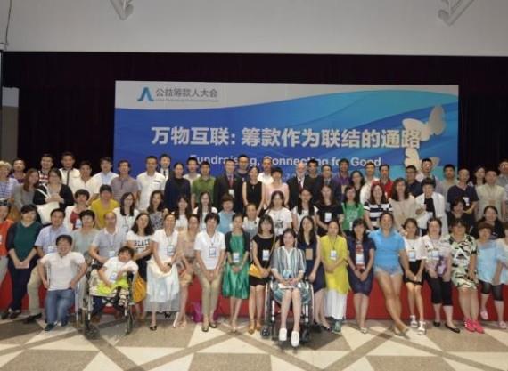 2016/07 Beijing Forum