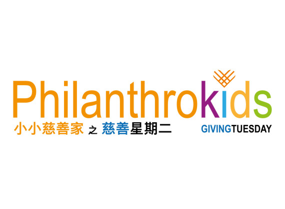 2019/12 PhilanthroKids Giving Tuesday Ambassadors Nomination