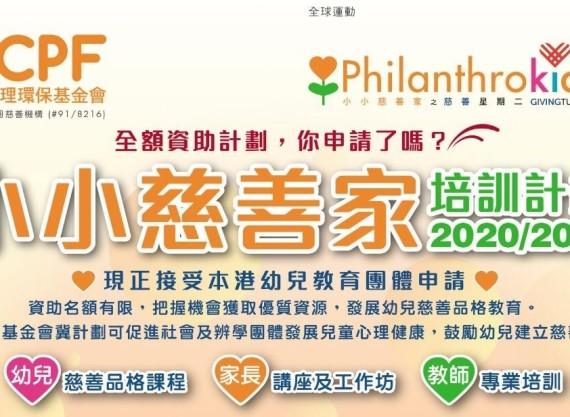 2020/06 「小小慈善家培訓計劃」