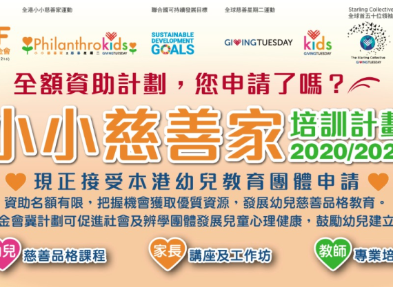 2020/06 Young Children Empowerment Programme